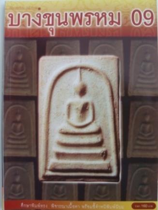 หนังสือพระสมเด็จบางขุนพรหม 09(พ.155)