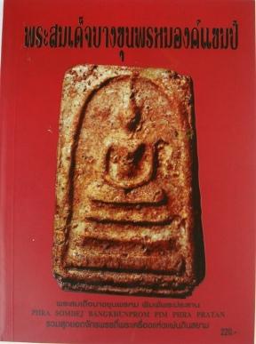 หนังสือ พระสมเด็จบางขุนพรหมองค์แชมป์ (พ.097)