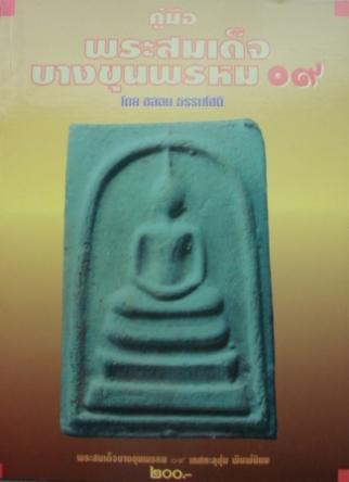 หนังสือคู่มือพระสมเด็จบางขุนพรหม 09 (พ.278)