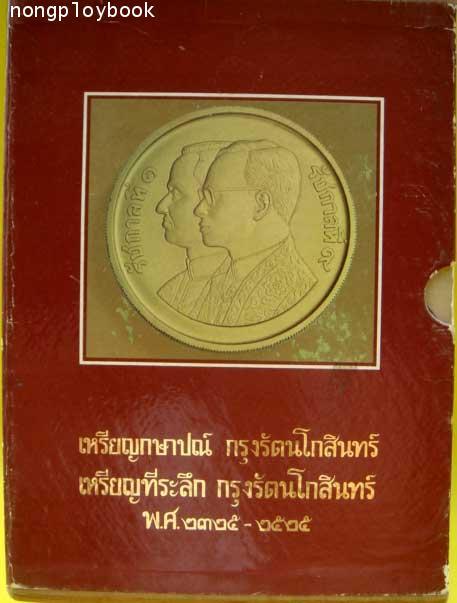 หนังสือเหรียญกษาปณ์ เหรียญที่ระลึก กรุงรัตนโกสินทร์