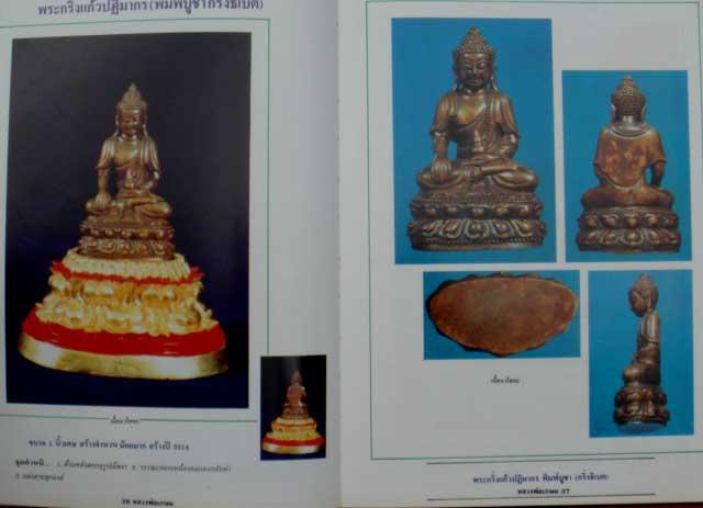 หนังสือหลวงพ่อเกษม รวมภาพวัตถุมงคลและชี้ตำหนิสำคัญ ฉบับสมบูรณ์ 4