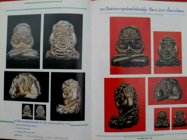 หนังสือหลวงพ่อเกษม รวมภาพวัตถุมงคลและชี้ตำหนิสำคัญ ฉบับสมบูรณ์ 11