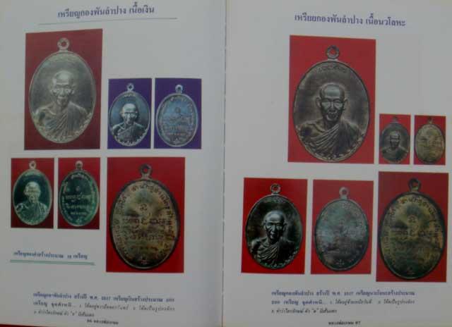 หนังสือหลวงพ่อเกษม รวมภาพวัตถุมงคลและชี้ตำหนิสำคัญ ฉบับสมบูรณ์ 12