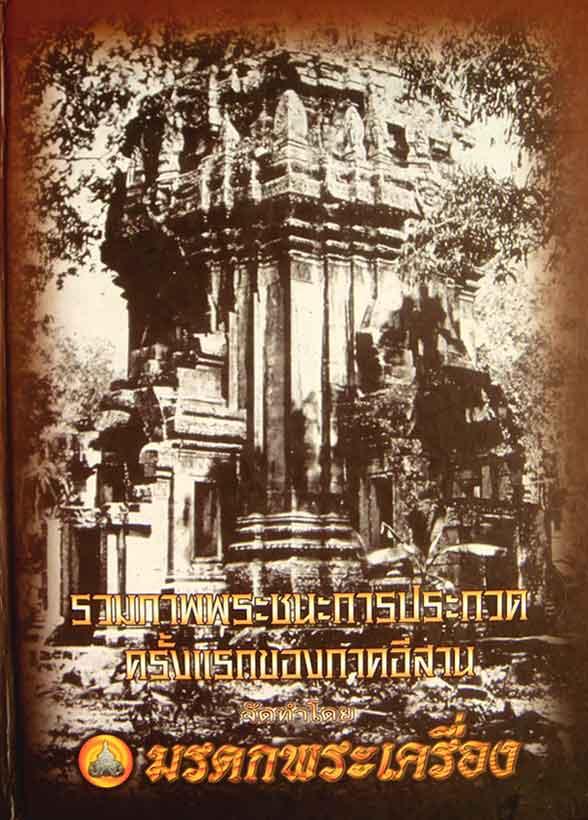 หนังสือ รวมภาพพระชนะการประกวด ครั้งแรกของภาคอีสาน