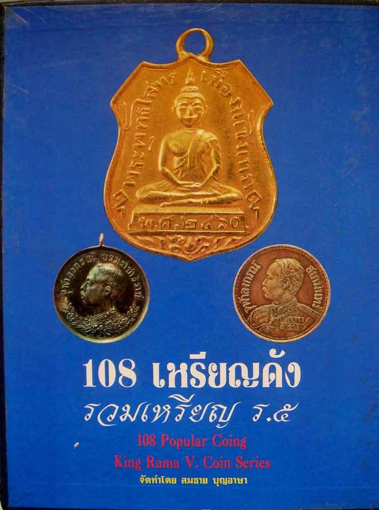 หนังสือ 108 เหรียญดัง รวมเหรียญ ร.5 ของ สมชาย บุญอาษา