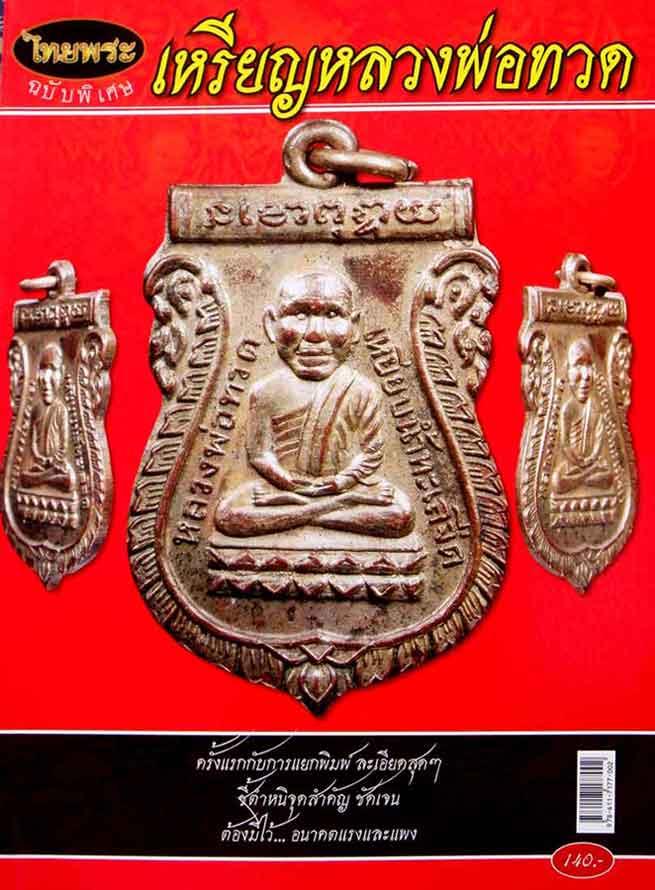 หนังสือ ไทยพระ ฉบับพิเศษ เหรียญหลวงพทวด เล่ม 1