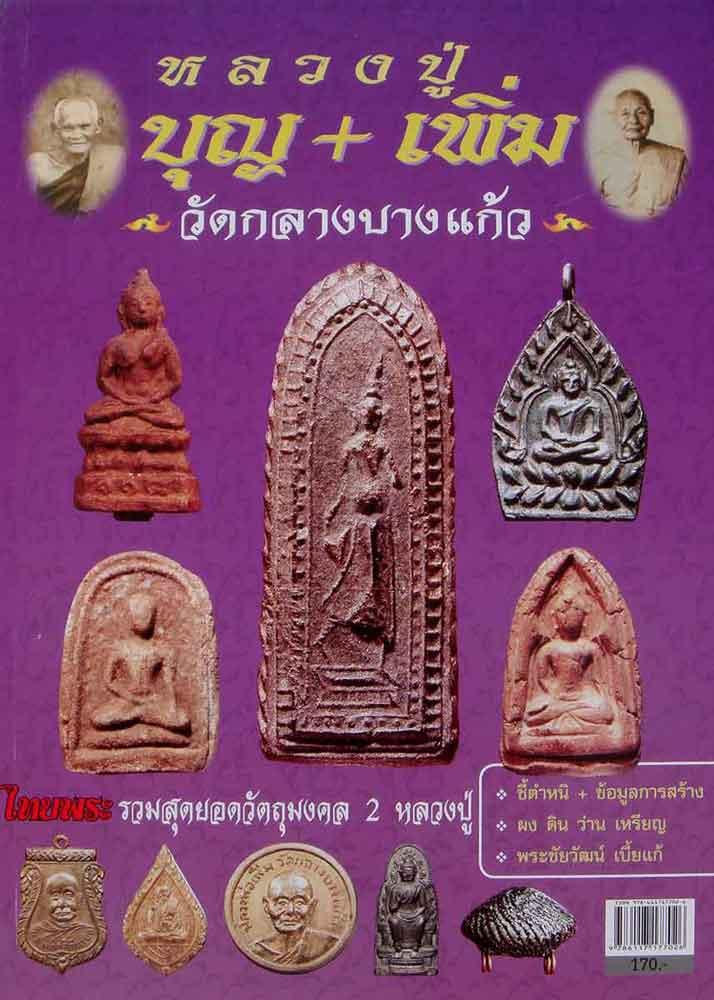 หนังสือไทยพระ หลวงปู่บุญ หลวงปู่เพิ่ม วัดกลางบางแก้ว รหัส D