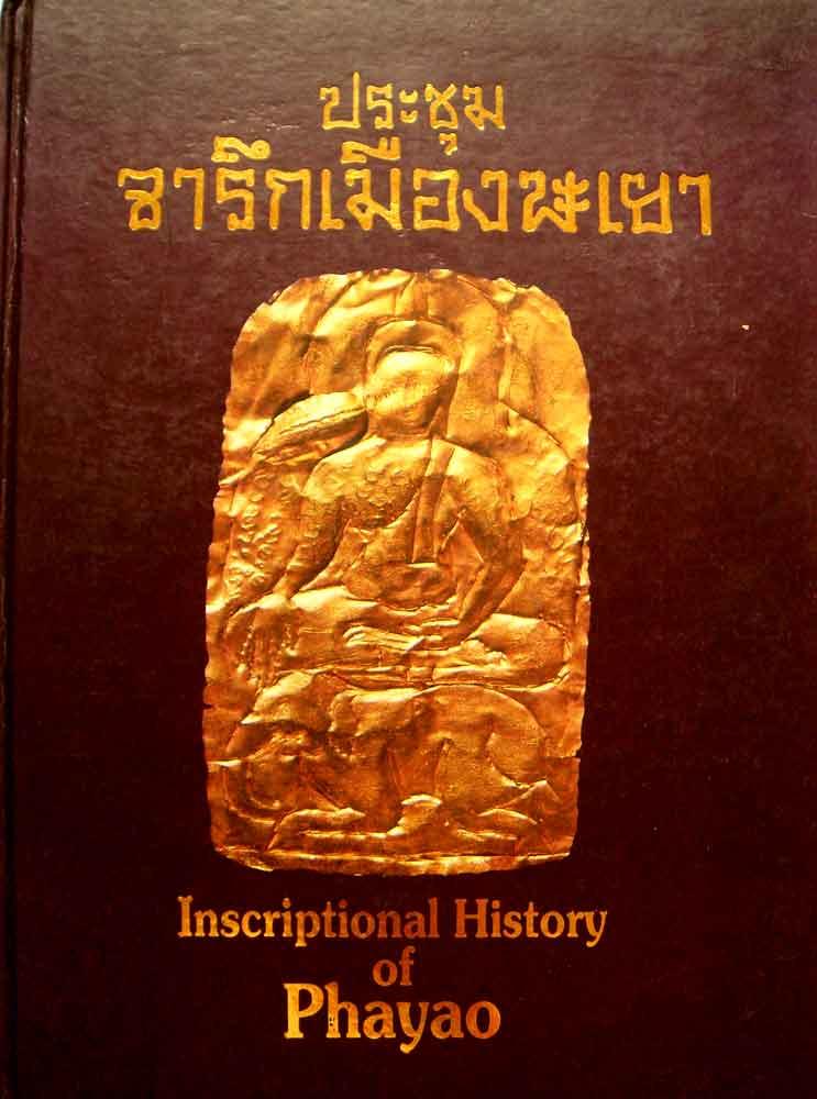 หนังสือ ประชุมจารึกเมืองพะเยา