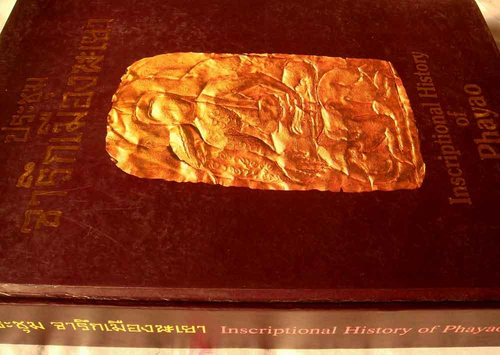 หนังสือ ประชุมจารึกเมืองพะเยา 1