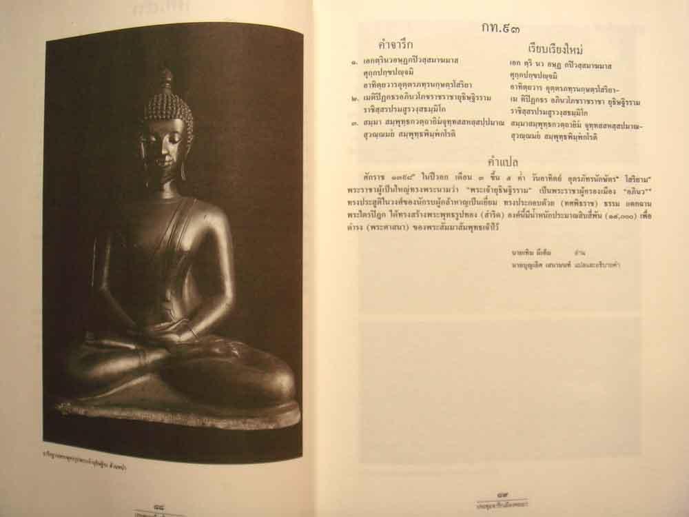 หนังสือ ประชุมจารึกเมืองพะเยา 4