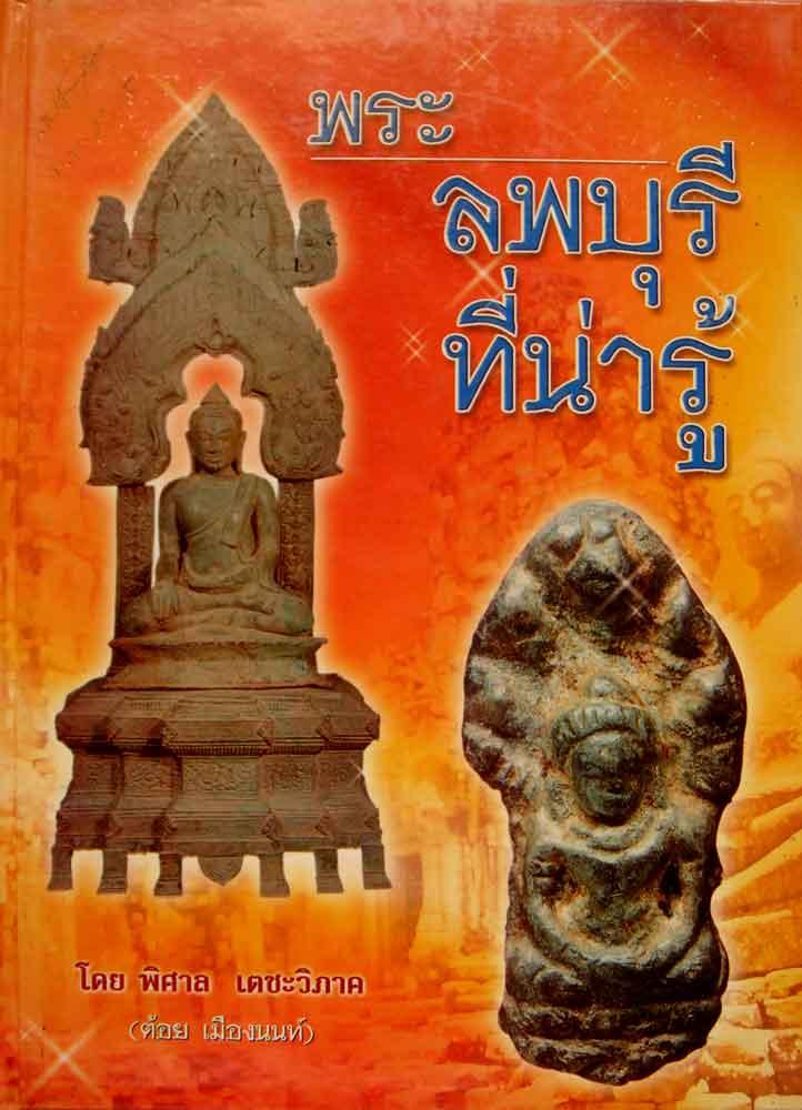 หนังสือ พระลพบุรี ที่น่ารู้ โดย ต้อย เมืองนนท์