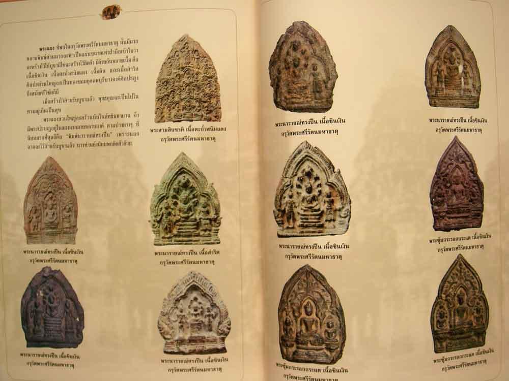 หนังสือ พระลพบุรี ที่น่ารู้ โดย ต้อย เมืองนนท์ 1
