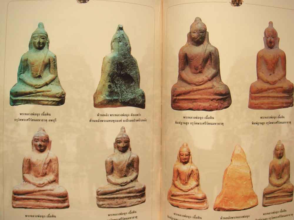 หนังสือ พระลพบุรี ที่น่ารู้ โดย ต้อย เมืองนนท์ 2