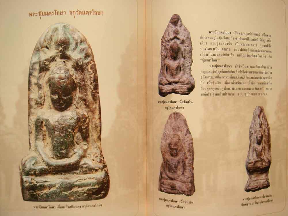 หนังสือ พระลพบุรี ที่น่ารู้ โดย ต้อย เมืองนนท์ 3