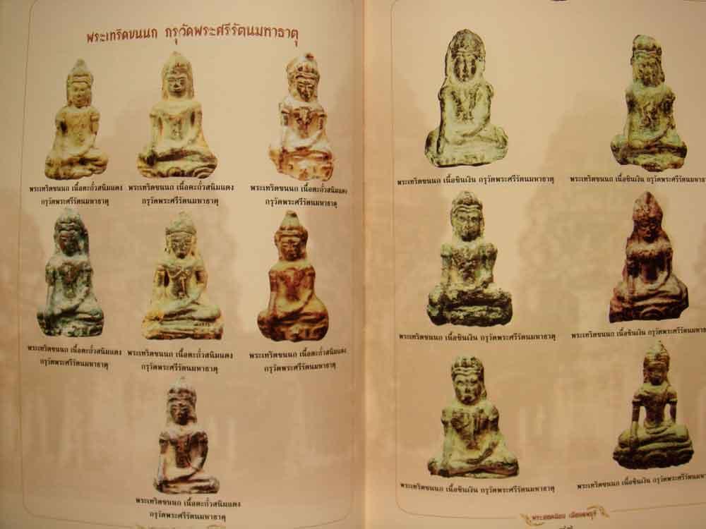 หนังสือ พระลพบุรี ที่น่ารู้ โดย ต้อย เมืองนนท์ 4