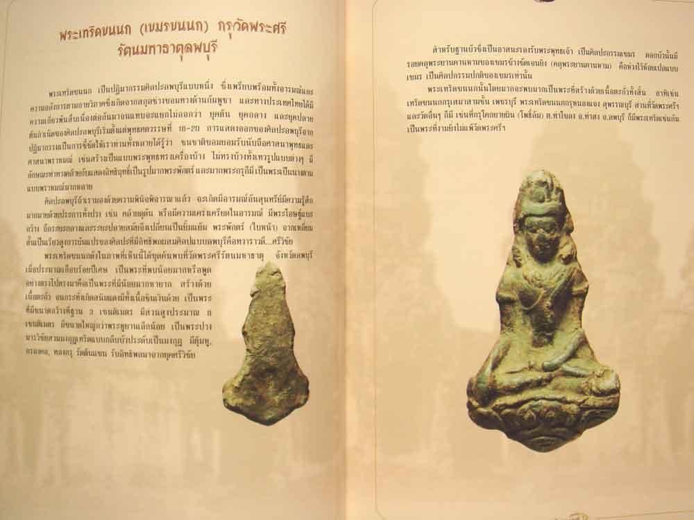 หนังสือ พระลพบุรี ที่น่ารู้ โดย ต้อย เมืองนนท์ 5