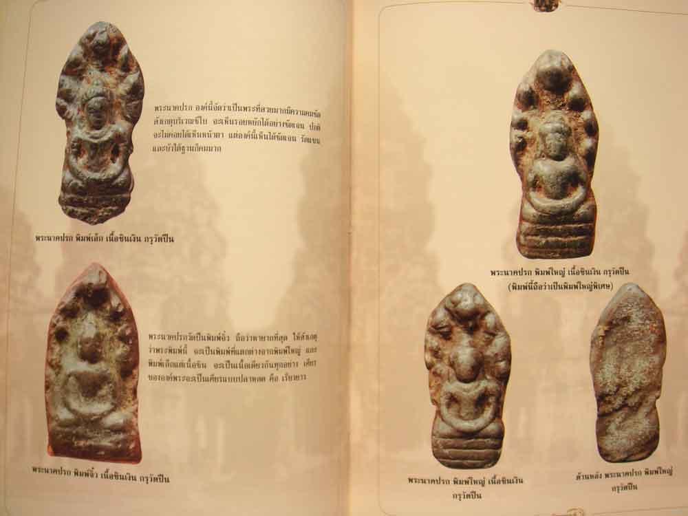 หนังสือ พระลพบุรี ที่น่ารู้ โดย ต้อย เมืองนนท์ 6