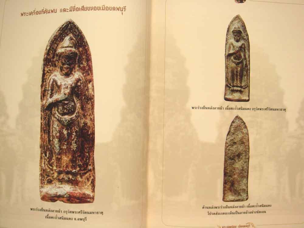 หนังสือ พระลพบุรี ที่น่ารู้ โดย ต้อย เมืองนนท์ 8
