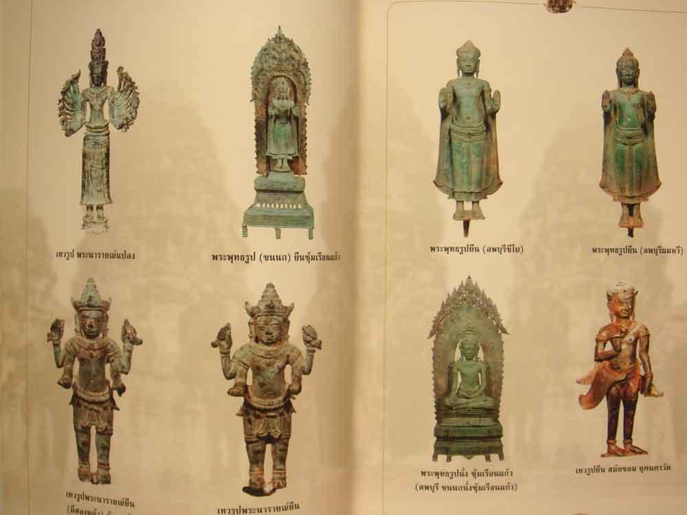 หนังสือ พระลพบุรี ที่น่ารู้ โดย ต้อย เมืองนนท์ 9