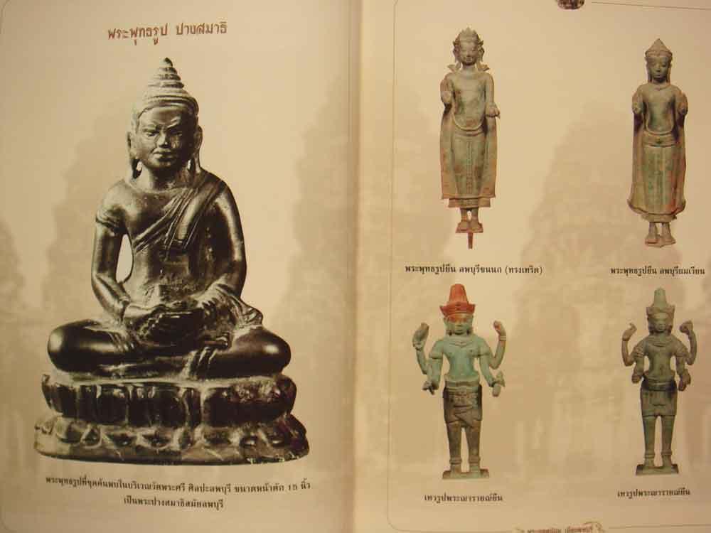 หนังสือ พระลพบุรี ที่น่ารู้ โดย ต้อย เมืองนนท์ 10