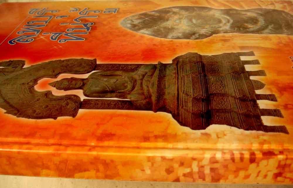 หนังสือ พระลพบุรี ที่น่ารู้ โดย ต้อย เมืองนนท์ 11