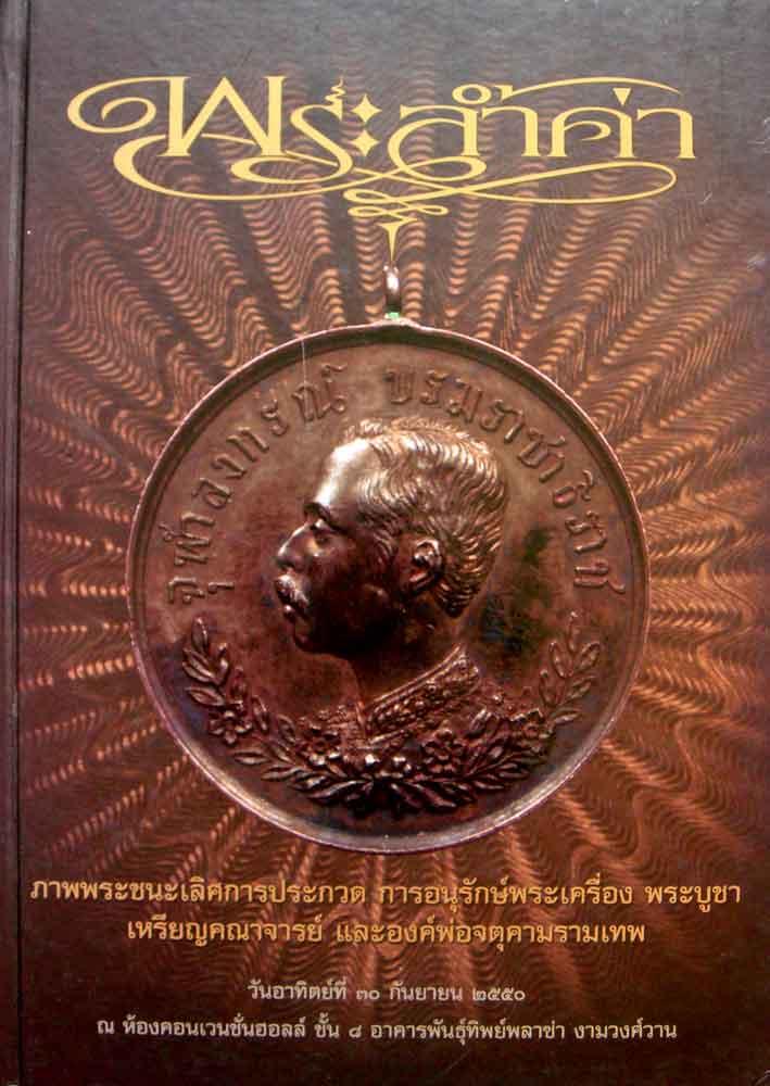 หนังสือ พระล้ำค่า โดยคณะนักเรียนนายร้อยพระจุลจอมเกล้า รุ่นที่39