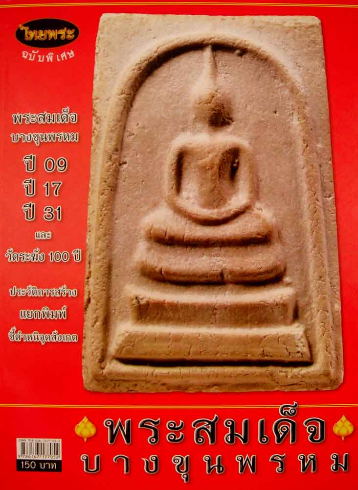 หนังสือไทยพระ ฉบับพิเศษ พระสมเด็จบางขุนพรหม ปี 09,ปี 17,ปี 31 และ วัดระฆัง 100 ปี