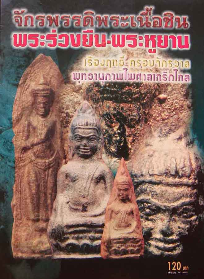 หนังสือจักรพรรดิพระเนื้อชิน พระร่วงยืน-พระหูยาน
