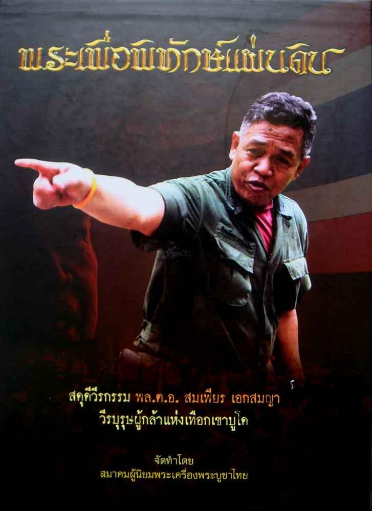 หนังสือ พระเพื่อพิทักษ์แผ่นดิน สดุดีวีรกรรม พล.ต.อ.สมเพียร เ อกสมญา วีรบุรุษผู้กล้าแห่งเทือกเขาบูโด