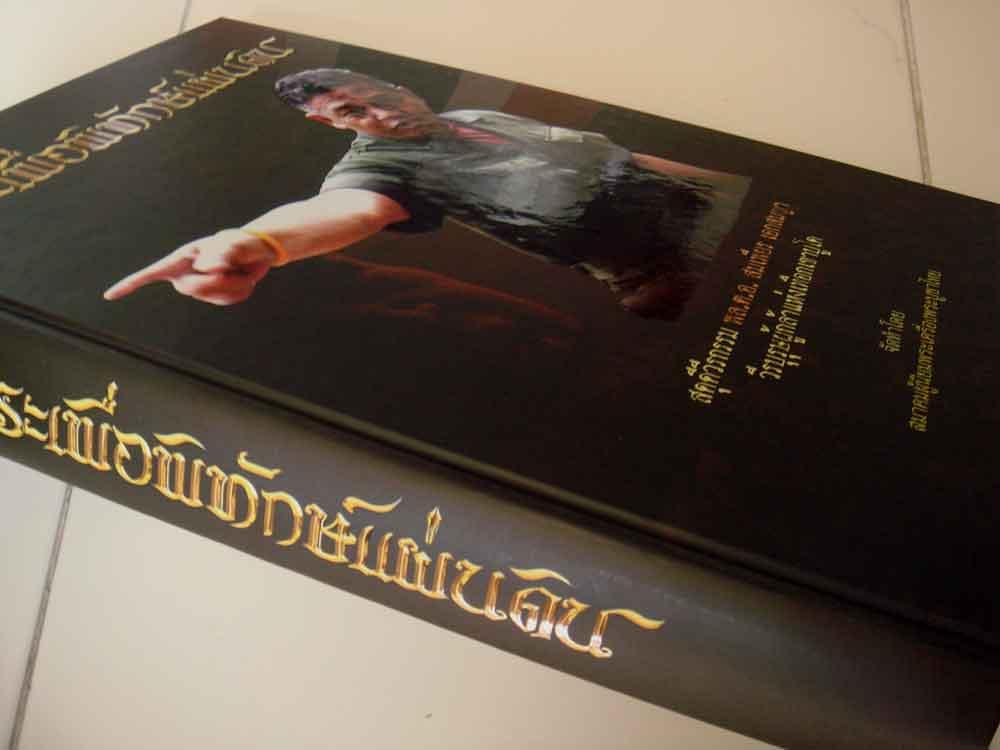 หนังสือ พระเพื่อพิทักษ์แผ่นดิน สดุดีวีรกรรม พล.ต.อ.สมเพียร เ อกสมญา วีรบุรุษผู้กล้าแห่งเทือกเขาบูโด 2