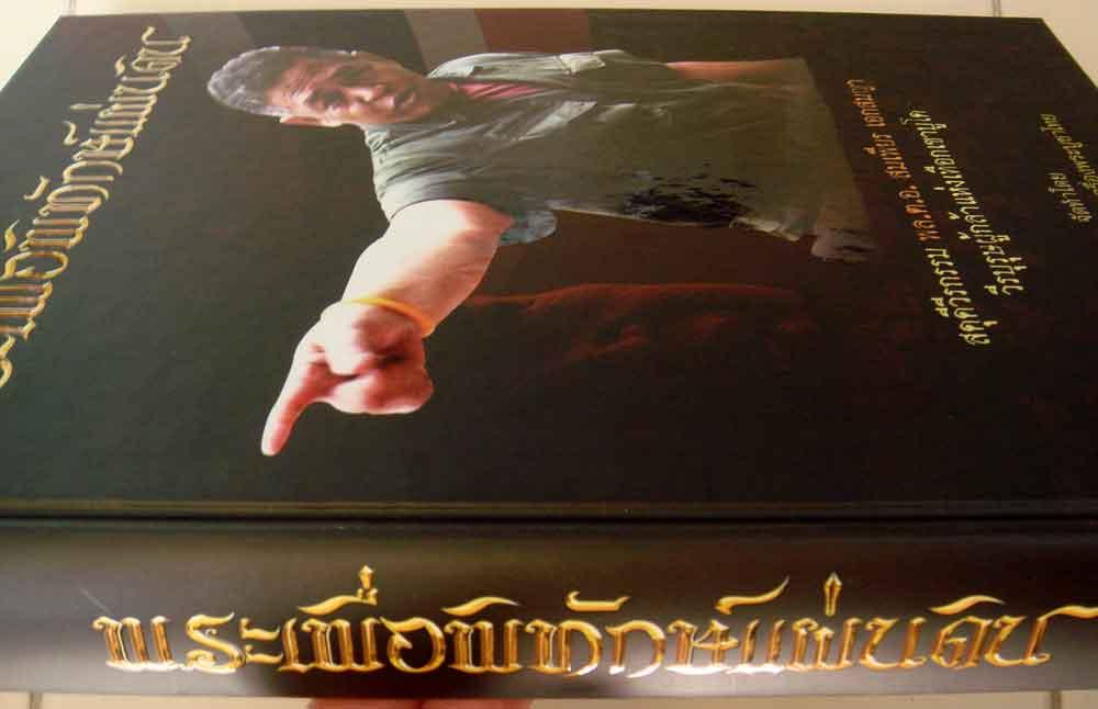 หนังสือ พระเพื่อพิทักษ์แผ่นดิน สดุดีวีรกรรม พล.ต.อ.สมเพียร เ อกสมญา วีรบุรุษผู้กล้าแห่งเทือกเขาบูโด 1