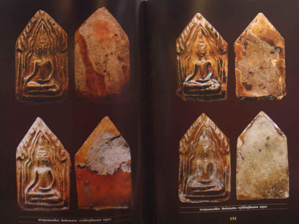 หนังสือ พระเพื่อพิทักษ์แผ่นดิน สดุดีวีรกรรม พล.ต.อ.สมเพียร เ อกสมญา วีรบุรุษผู้กล้าแห่งเทือกเขาบูโด 3