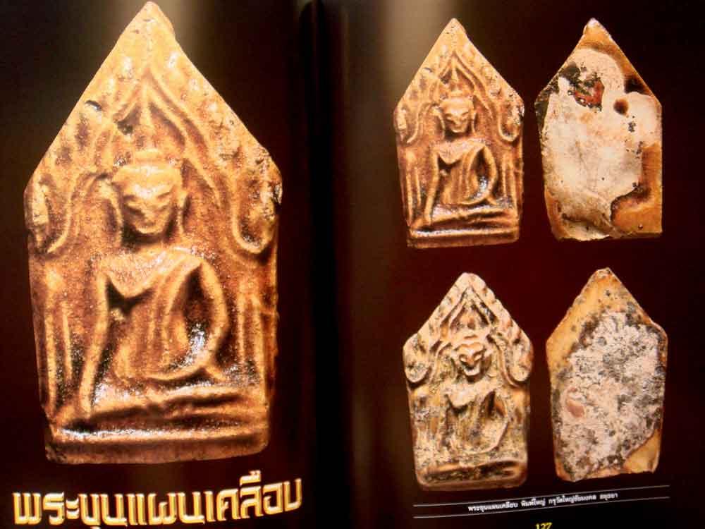 หนังสือ พระเพื่อพิทักษ์แผ่นดิน สดุดีวีรกรรม พล.ต.อ.สมเพียร เ อกสมญา วีรบุรุษผู้กล้าแห่งเทือกเขาบูโด 4