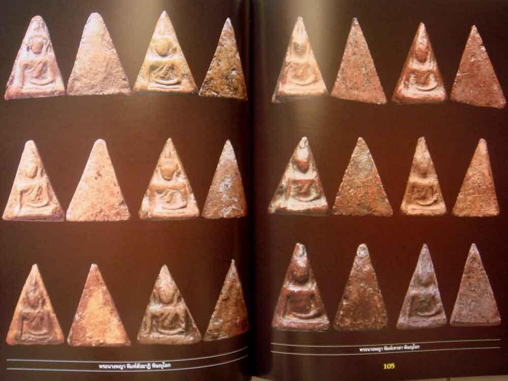 หนังสือ พระเพื่อพิทักษ์แผ่นดิน สดุดีวีรกรรม พล.ต.อ.สมเพียร เ อกสมญา วีรบุรุษผู้กล้าแห่งเทือกเขาบูโด 5