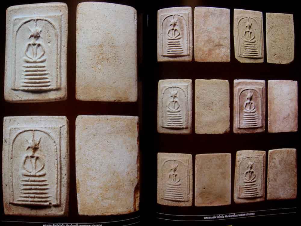 หนังสือ พระเพื่อพิทักษ์แผ่นดิน สดุดีวีรกรรม พล.ต.อ.สมเพียร เ อกสมญา วีรบุรุษผู้กล้าแห่งเทือกเขาบูโด 7