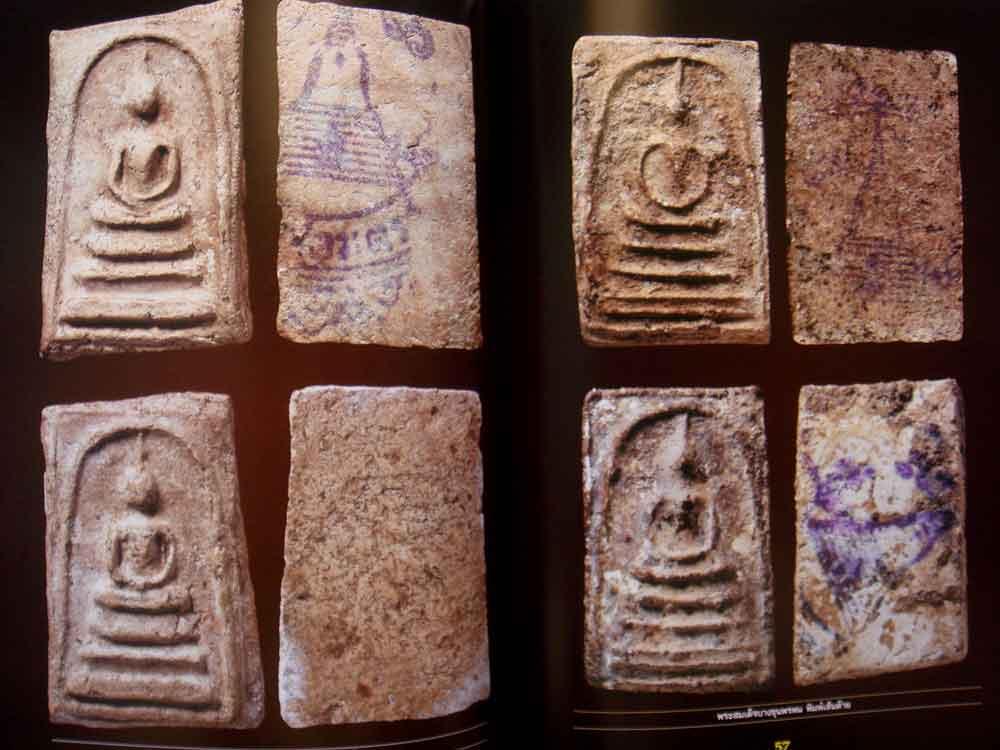 หนังสือ พระเพื่อพิทักษ์แผ่นดิน สดุดีวีรกรรม พล.ต.อ.สมเพียร เ อกสมญา วีรบุรุษผู้กล้าแห่งเทือกเขาบูโด 9