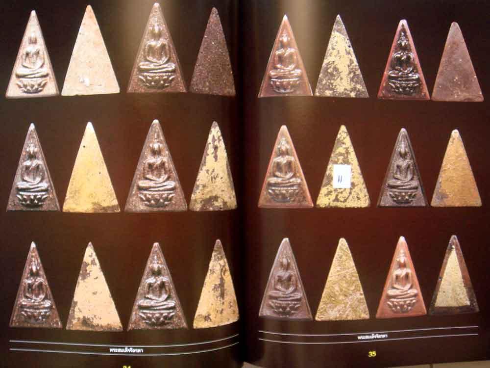 หนังสือ พระเพื่อพิทักษ์แผ่นดิน สดุดีวีรกรรม พล.ต.อ.สมเพียร เ อกสมญา วีรบุรุษผู้กล้าแห่งเทือกเขาบูโด 11