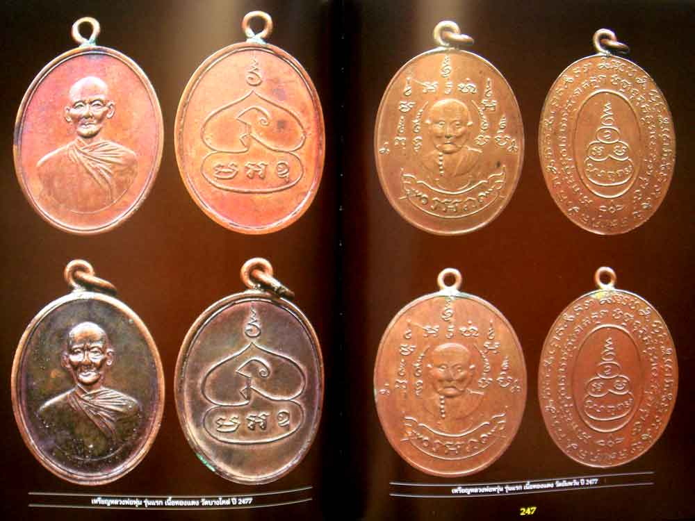 หนังสือ พระเพื่อพิทักษ์แผ่นดิน สดุดีวีรกรรม พล.ต.อ.สมเพียร เ อกสมญา วีรบุรุษผู้กล้าแห่งเทือกเขาบูโด 16