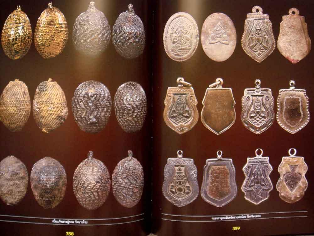 หนังสือ พระเพื่อพิทักษ์แผ่นดิน สดุดีวีรกรรม พล.ต.อ.สมเพียร เ อกสมญา วีรบุรุษผู้กล้าแห่งเทือกเขาบูโด 21