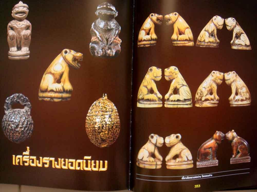หนังสือ พระเพื่อพิทักษ์แผ่นดิน สดุดีวีรกรรม พล.ต.อ.สมเพียร เ อกสมญา วีรบุรุษผู้กล้าแห่งเทือกเขาบูโด 24