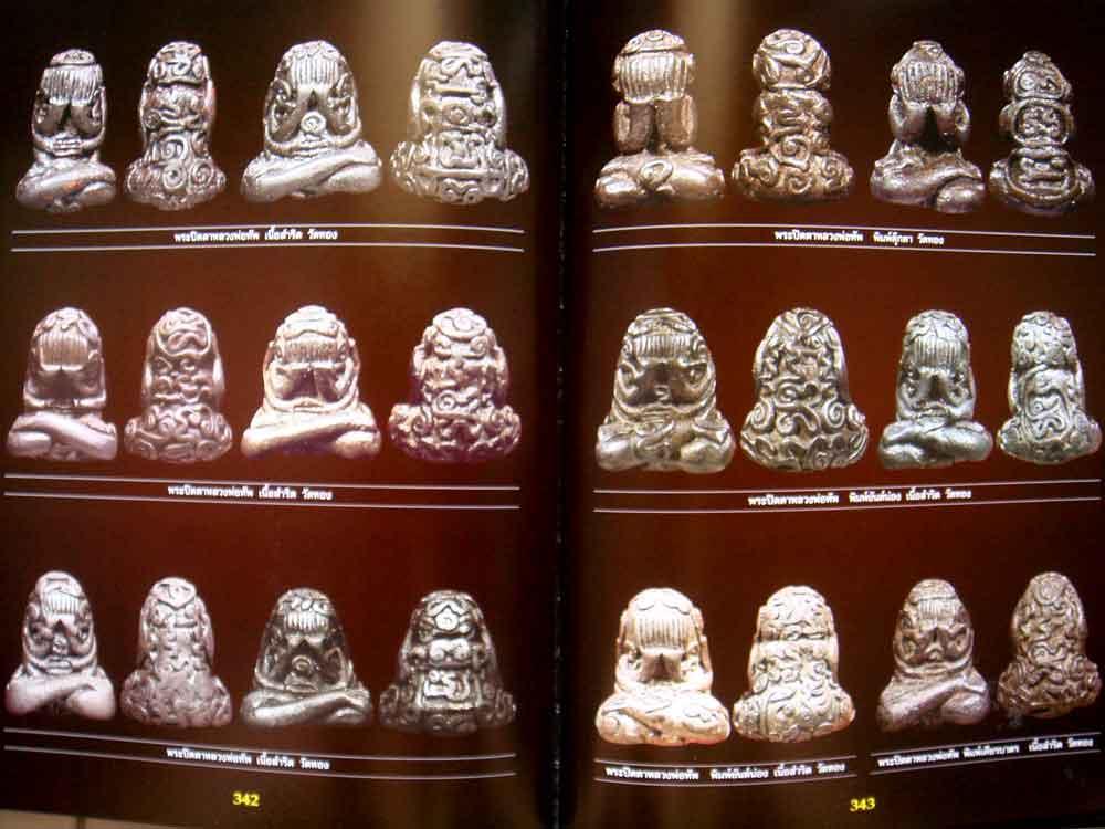 หนังสือ พระเพื่อพิทักษ์แผ่นดิน สดุดีวีรกรรม พล.ต.อ.สมเพียร เ อกสมญา วีรบุรุษผู้กล้าแห่งเทือกเขาบูโด 25
