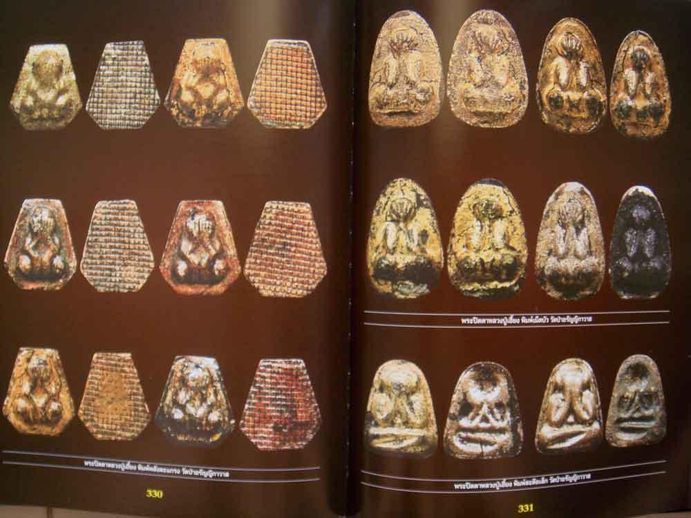 หนังสือ พระเพื่อพิทักษ์แผ่นดิน สดุดีวีรกรรม พล.ต.อ.สมเพียร เ อกสมญา วีรบุรุษผู้กล้าแห่งเทือกเขาบูโด 28
