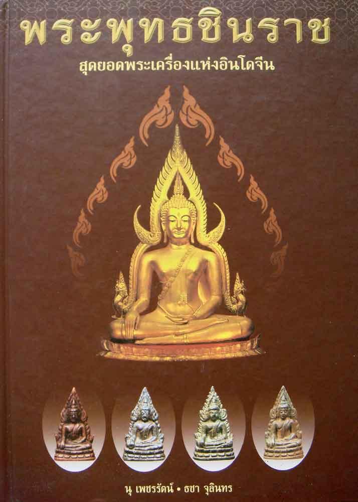 หนังสือ พระพุทธชินราช สุดยอดพระเครื่องแห่งอินโดจีน โดย นุ เพชรรัตน์ และ ธชา จุลินทร