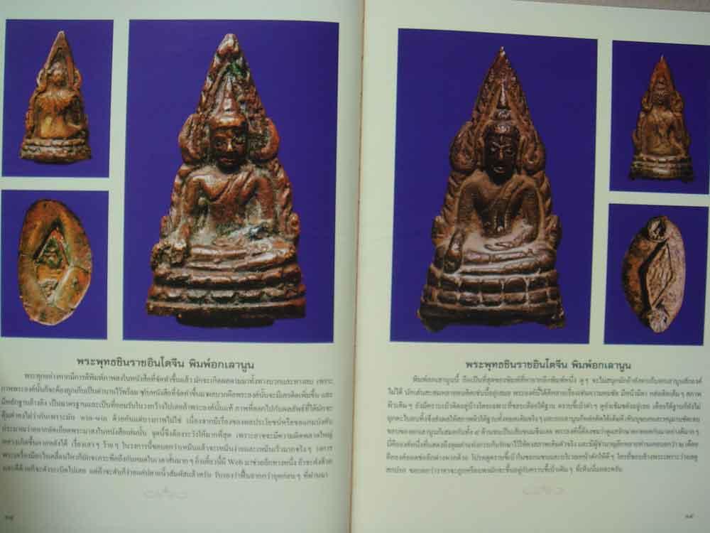 หนังสือ พระพุทธชินราช สุดยอดพระเครื่องแห่งอินโดจีน โดย นุ เพชรรัตน์ และ ธชา จุลินทร 16