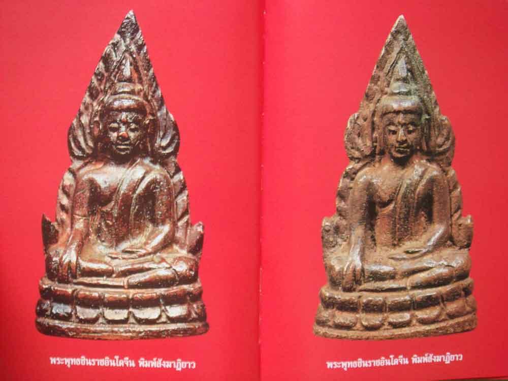 หนังสือ พระพุทธชินราช สุดยอดพระเครื่องแห่งอินโดจีน โดย นุ เพชรรัตน์ และ ธชา จุลินทร 1