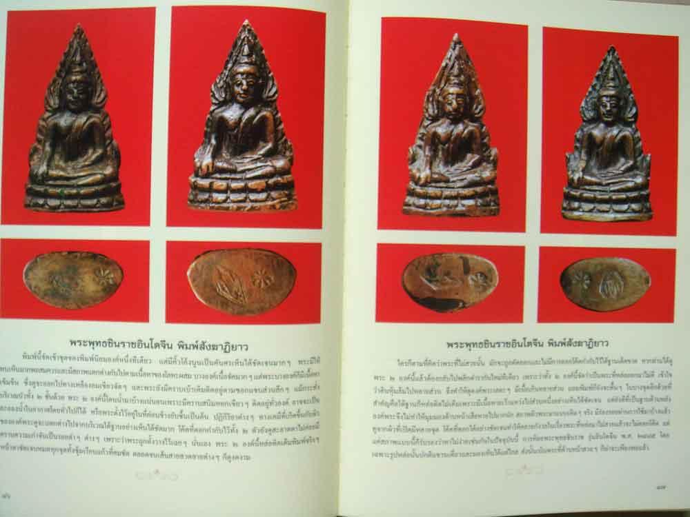 หนังสือ พระพุทธชินราช สุดยอดพระเครื่องแห่งอินโดจีน โดย นุ เพชรรัตน์ และ ธชา จุลินทร 3