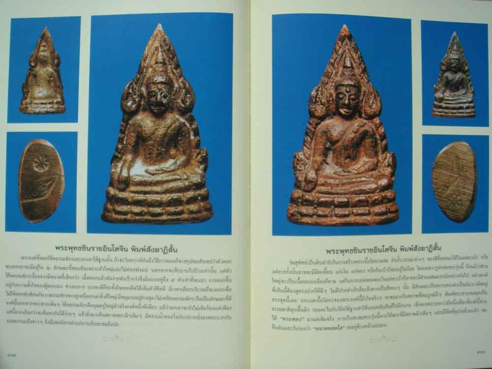 หนังสือ พระพุทธชินราช สุดยอดพระเครื่องแห่งอินโดจีน โดย นุ เพชรรัตน์ และ ธชา จุลินทร 4