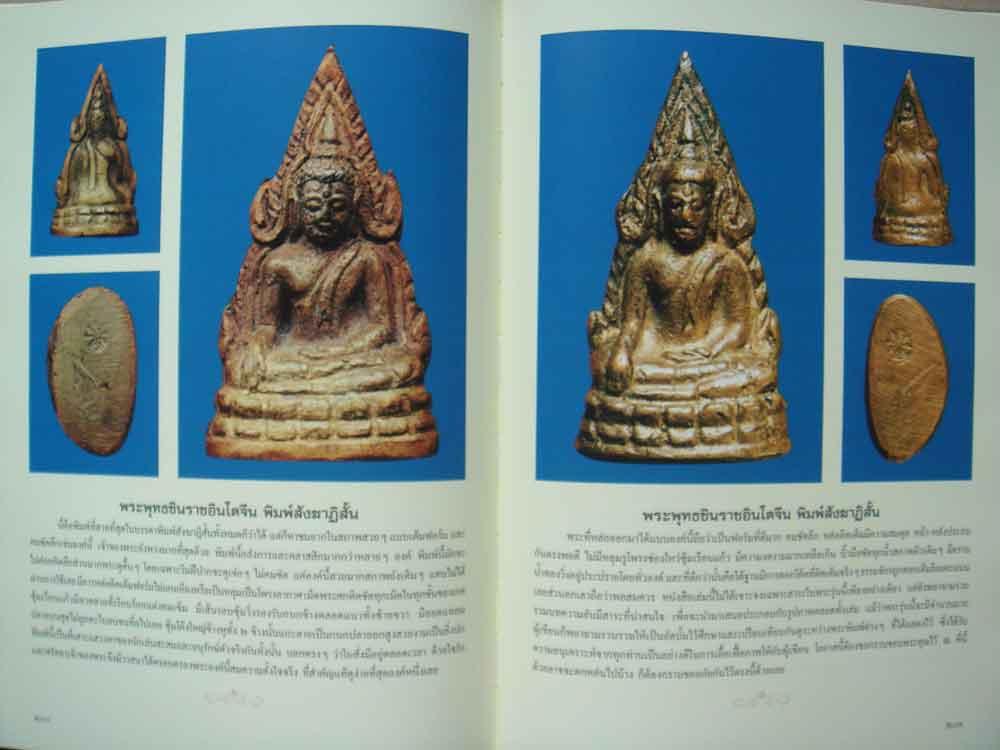 หนังสือ พระพุทธชินราช สุดยอดพระเครื่องแห่งอินโดจีน โดย นุ เพชรรัตน์ และ ธชา จุลินทร 5