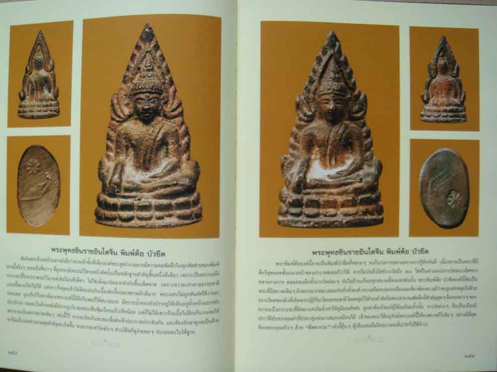 หนังสือ พระพุทธชินราช สุดยอดพระเครื่องแห่งอินโดจีน โดย นุ เพชรรัตน์ และ ธชา จุลินทร 6