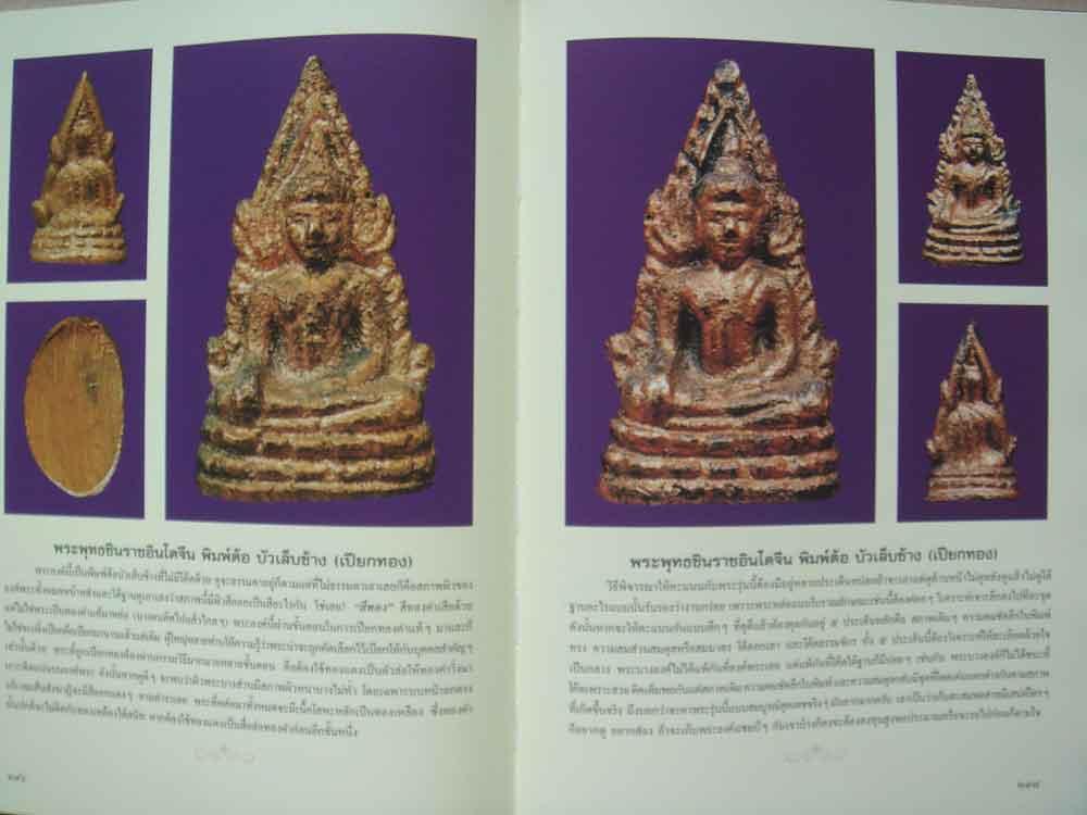 หนังสือ พระพุทธชินราช สุดยอดพระเครื่องแห่งอินโดจีน โดย นุ เพชรรัตน์ และ ธชา จุลินทร 7